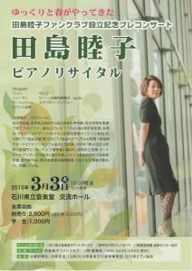 田島睦子リサイタルチラシ